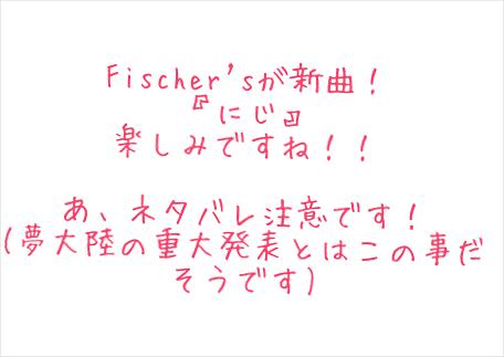 Fischer's新曲!の画像(プリ画像)