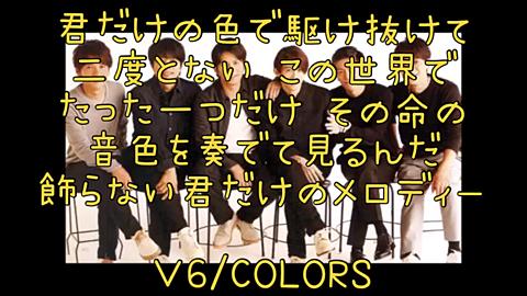 V6/COLORSの画像(プリ画像)