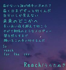 歌詞画うらたぬきさん   Reach プリ画像