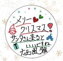ネット メッセージ ジャニーズ クリスマス