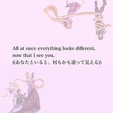 Rapunzel の画像(ポエム 名言に関連した画像)