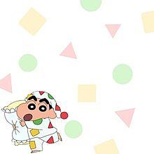 しんちゃん 壁紙の画像(クレヨンしんちゃんに関連した画像)