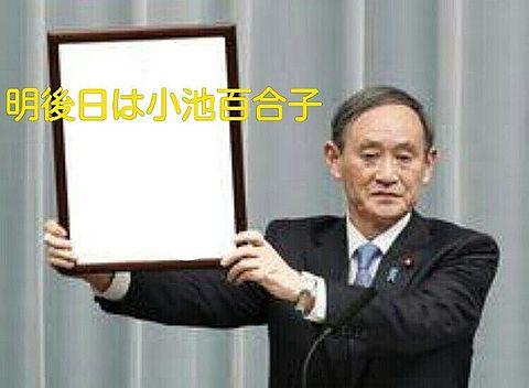 菅総理お気に入りは誰?の画像(プリ画像)