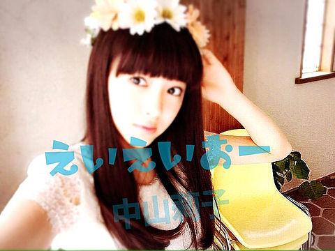中山莉子の画像(プリ画像)