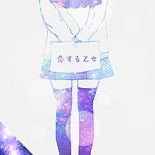 恋する乙女♡ プリ画像