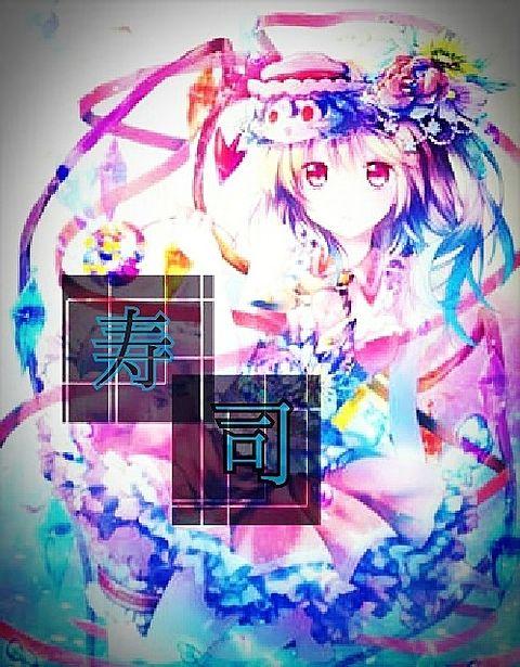最新加工画(「・ω・)「ダオ!~の画像(プリ画像)