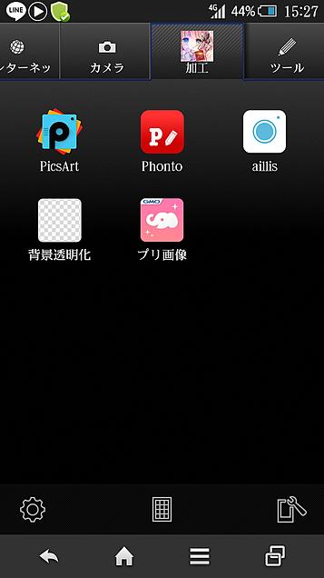 使ってる加工アプリ(「・ω・)「ダオ!~の画像(プリ画像)