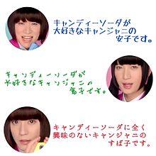 キャンディーソーダ CMの画像(キャンディーソーダに関連した画像)