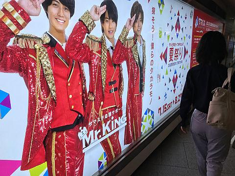 テレ朝夏祭り Mr.KINGの画像(プリ画像)