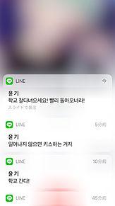 BTSユンギからのライン プリ画像