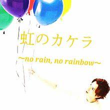 虹のカケラ~no rain, no rainbow ...