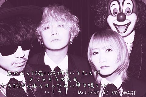 SEKAI NO OWARI歌詞画像の画像 プリ画像