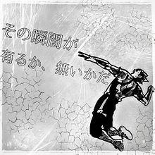 木兎光太郎 名言の画像(ハイキュー 名言 壁紙に関連した画像)
