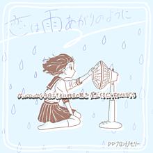 実写映画【恋は雨あがりのように】主題歌の画像(亀田誠治に関連した画像)
