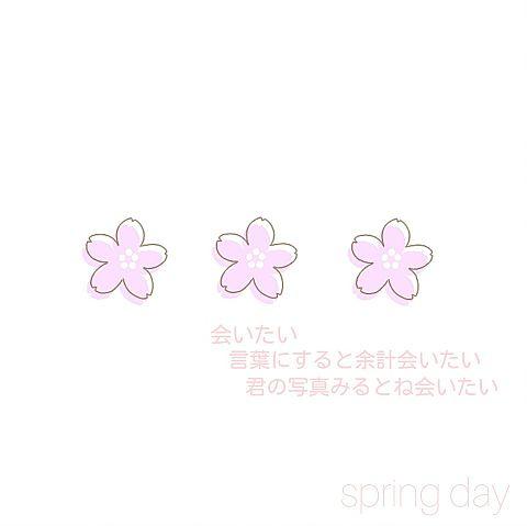 spring day 歌詞の画像 プリ画像