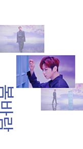 Wanna One ロック画面の画像(グァンリンに関連した画像)