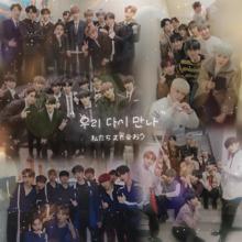 Wanna Oneの画像(WannaOneに関連した画像)