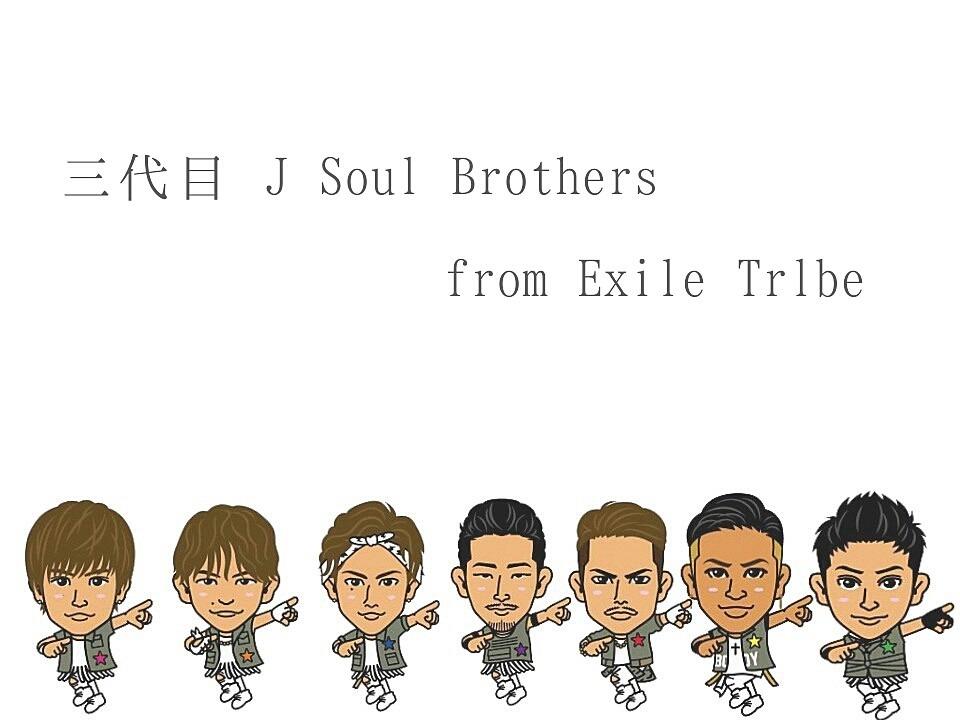 三代目 J Soul Brothers 完全無料画像検索のプリ画像 Bygmo