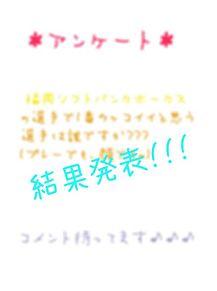 アンケート 説明文へ →→→の画像(野球  島袋洋奨に関連した画像)