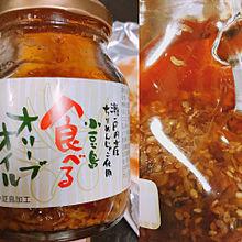食べるオリーブオイル坂本まりの画像(調味料に関連した画像)