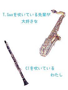 Cl♡T.Saxの画像(T.saxに関連した画像)
