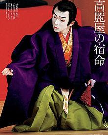 市川染五郎の画像(市川染五郎に関連した画像)