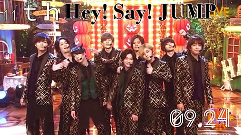 11周年 Hey! Say! JUMPの画像 プリ画像