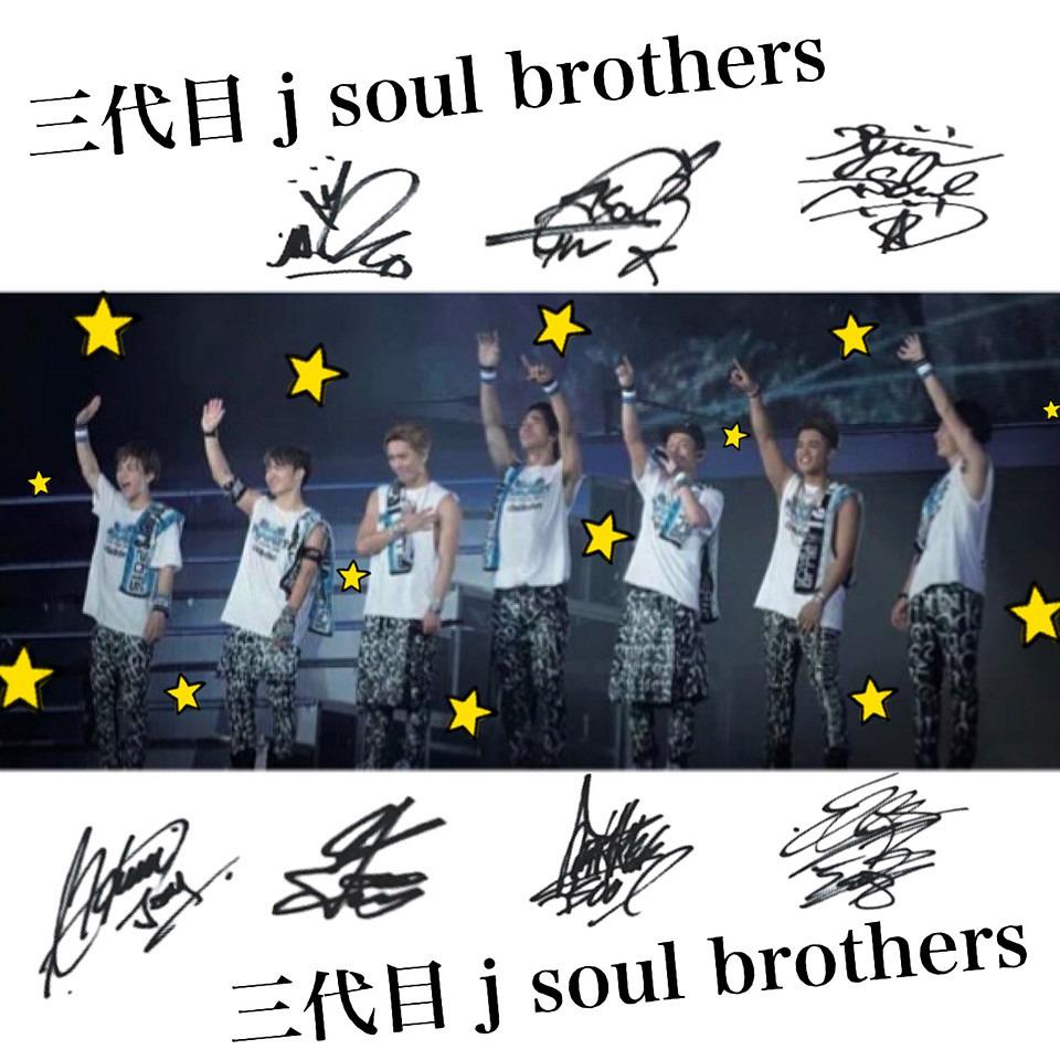 三代目 J Soul Brothers サイン 保存 いいね 完全無料画像検索のプリ画像 Bygmo