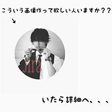 request募集!の画像(嵐/Hey!Say!JUMP!に関連した画像)