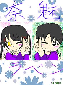 なみしゃんと☆の画像(STARDUSTに関連した画像)
