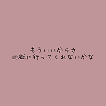 名言の画像(歌詞に関連した画像)