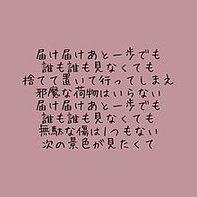 歌詞の画像(歌詞に関連した画像)
