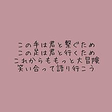 歌詞の画像(ポエムに関連した画像)