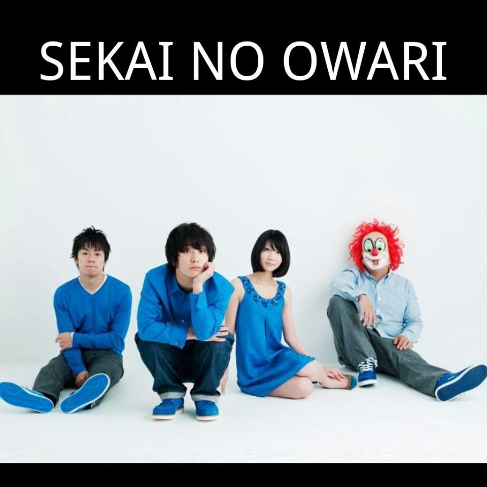 JC、JKに人気の音楽グループは「SEKAI NO OWARI」 ←何だこいつら・・・