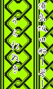 浦島坂田船春ツアー2020~華~専用の画像(春に関連した画像)