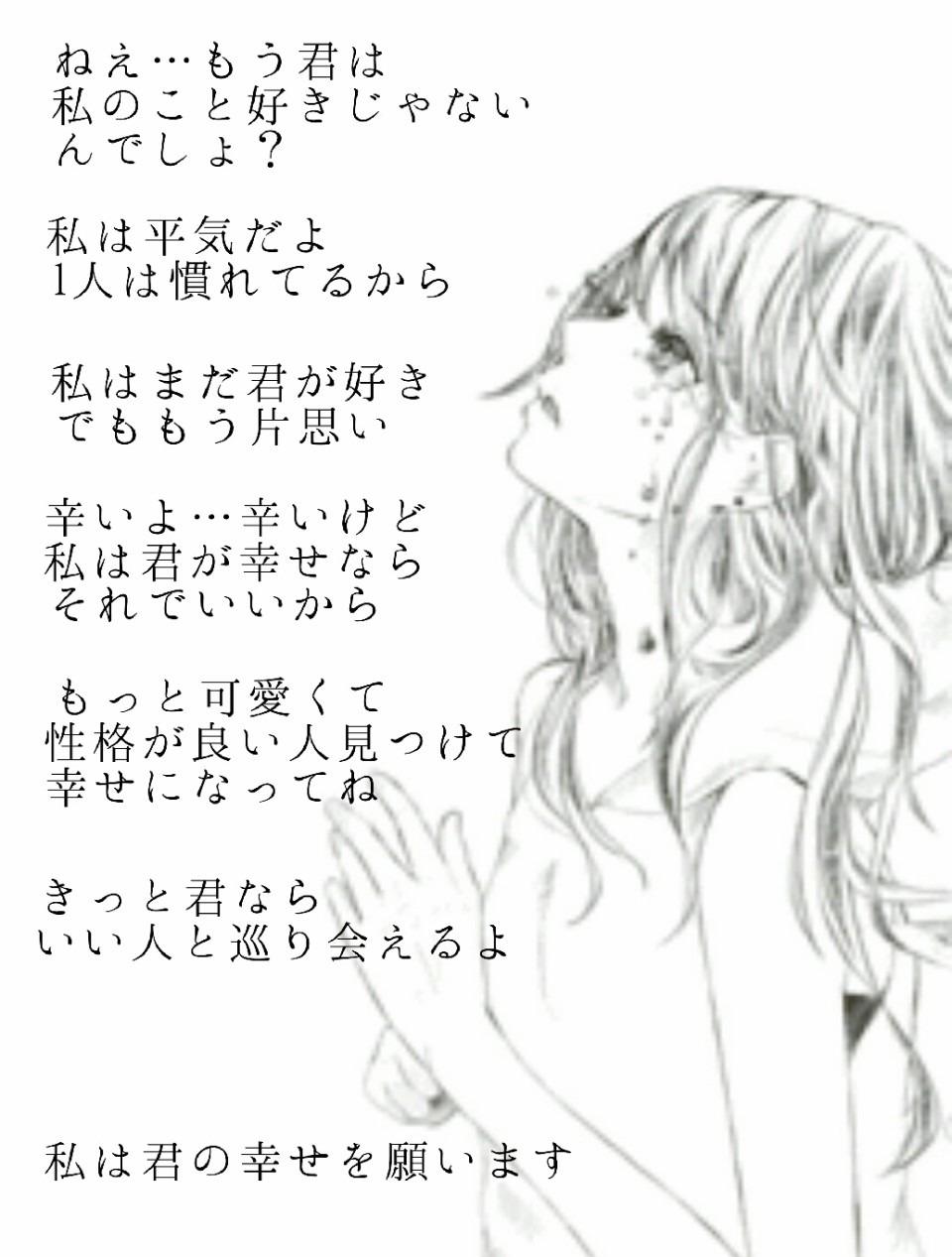 カップル失恋ポエム[49450415] 完全無料画像検索のプリ画像 bygmo