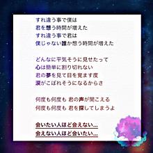I miss you-refrain-の画像(プリ画像)