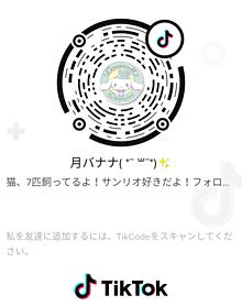 TikTok プリ画像