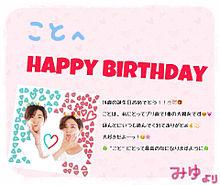 ❤ Happy Birthday ❤ プリ画像