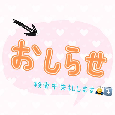 ⚠️ 詳細へ!! ⚠️の画像 プリ画像