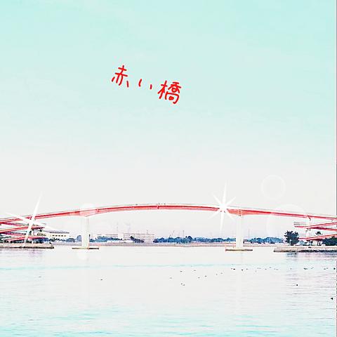 彼氏と初めて行った赤い橋♥の画像 プリ画像