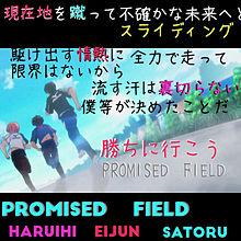 PROMISED FIELDの画像(Promisedに関連した画像)