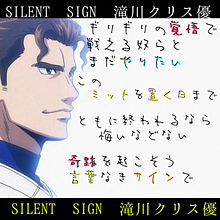 SILENT SIGNの画像(滝川クリス優に関連した画像)
