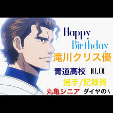 Happy Birthdayの画像(滝川クリス優に関連した画像)