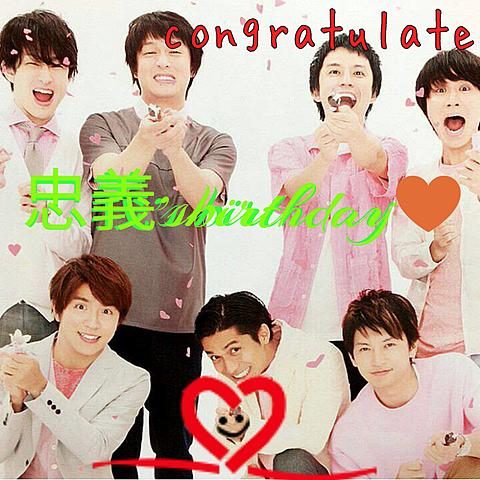 たつくんHappy Birthday♥♥の画像(プリ画像)