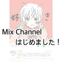 詳細お願いします!の画像(ミックスチャンネルに関連した画像)