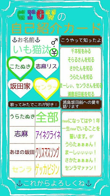 浦島坂田船自己紹介カード!の画像(プリ画像)