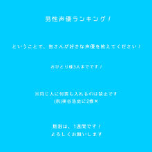 ランキングの画像(小野賢章&小野友樹&細谷佳正に関連した画像)