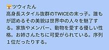 TWICEの各メンバーに対する勝手なイメージ プリ画像