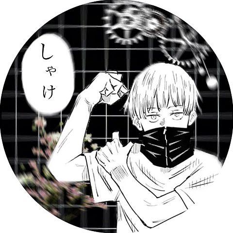 戦 フリー アイコン 呪術 廻